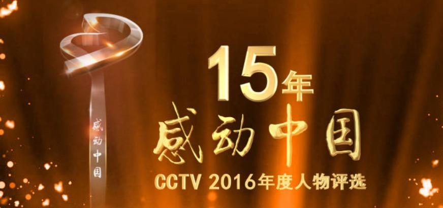 2016感动中国颁奖盛典