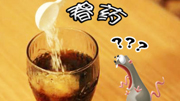 可乐加味精真的等于摧情药?