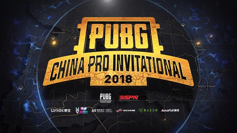 PCPI绝地求生职业邀请赛 DAY1