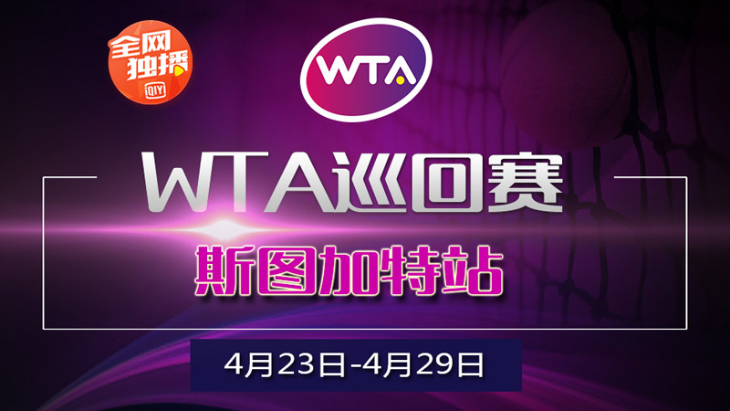 WTA斯图加特站:莎拉波娃VS加西亚(中文解说)