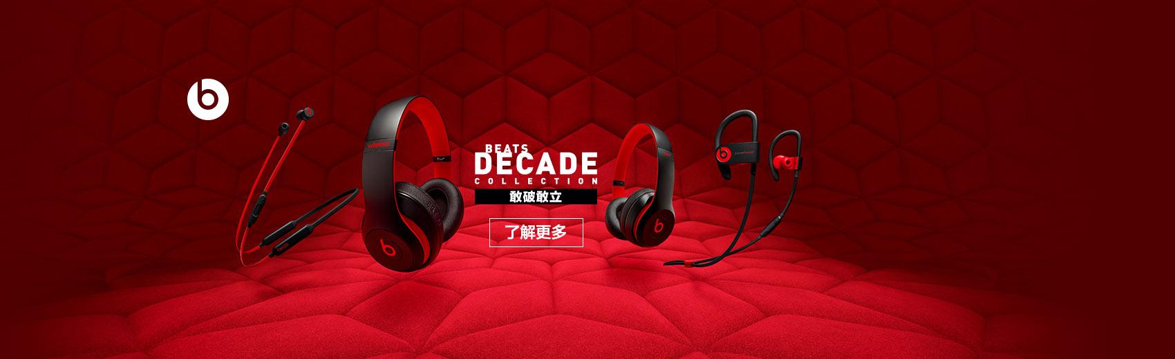 探索Beats 十年故事